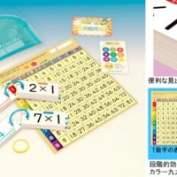 九九カード(算数)