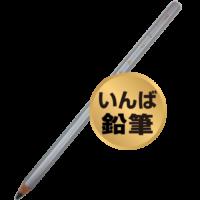いんば鉛筆