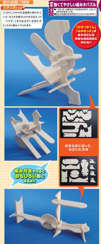 強くてやさしい組み木パズル