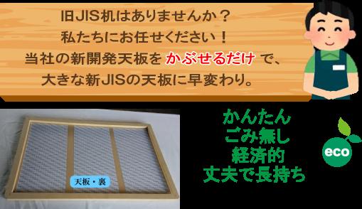 旧JIS机はありませんか?私たちにお任せください!当社の新開発天板をかぶせるだけで、大きな新JISの天板に早変わり。かんたん・ごみ無し・経済的・丈夫で長持ち 実用新案登録3120719号