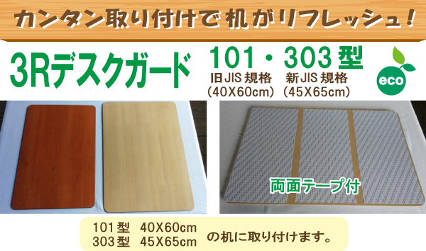 簡単取り付けで机がリフレッシュ! 3Rデスクガード101(旧JIS規格)・103型(眞JIS規格)の机に取り付けます。