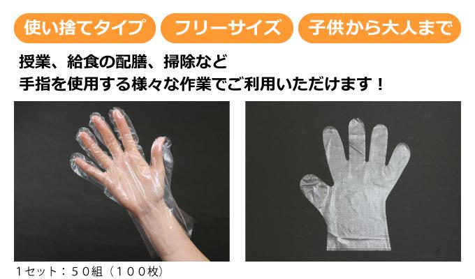 ビニール手袋 使い捨てタイプ フリーサイズ 子供から大人まで 授業、給食の配膳、掃除など手指を使用する様々な作業でご利用いただけます! 1セット50組(100枚)