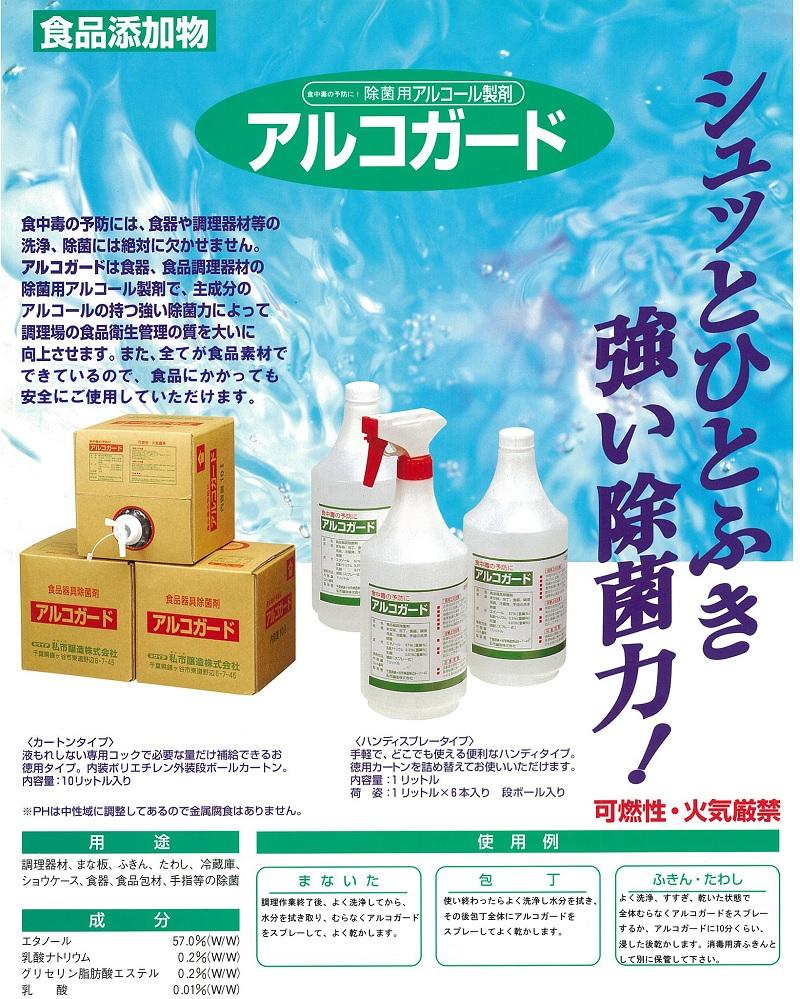 除菌用アルコール製剤 アルコガード シュッとひとふき強い除菌力! 食中毒の予防には、食器や調理器材等の洗浄、除菌には絶対に欠かせません。アルコガードは食器、食品調理機材の除菌用アルコール製剤で、主成分のアルコールの持つ強い除菌力によって調理場の食品衛生管理の質を大いに向上させます。また、全てが食品素材でできているので、食品にかかっても安全にご使用していただけます。 成分 エタノール57.0%(W/W)乳酸ナトリウム0.2%(W/W)グリセリン脂肪酸エステル0.2%(W/W)乳酸0.01%(W/W)