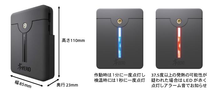 高さ110mm 幅85mm 奥行23mm 作動時は1分に一度点灯し、検温時には1秒に一度点灯 37.5度以上の発熱の可能性が疑われた場合はLEDが赤く点灯しアラーム音でお知らせ